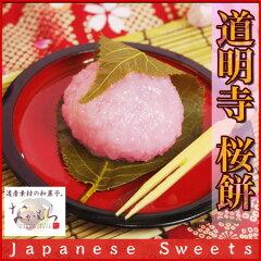 【プレゼント】【ギフト】道明寺 春風桜餅 4個セット【お花見】【さくら餅】【桜もち】【ひな祭り…