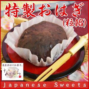 懐かしのおふくろのおはぎ つぶ餡(北海道産特選えりも小豆使用!)  8個入り程よい粒感ともちも…