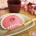 和菓子 ギフト 春の鮮やか 桜おはぎ 1個【お花見】【おはぎ】【さくらおはぎ】【桜餅】【イベント用】【10P01Feb14】 その1
