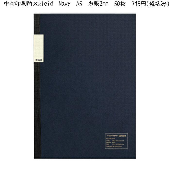 手帳・ノート, ノート kleid flat notes A5 2mm Navy () 50 1