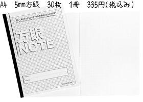 中村印刷所水平開きノートA4方眼5mm30枚5冊セット