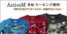 ActiveMコンフォートインナーシャツ長袖【マーキング一か所無料】