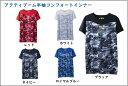 ActiveM コンフォートインナーシャツ 半袖【マーキング一か所無料】【メール便無料】 3