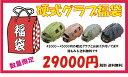 【2019硬式グラブ福袋】硬式グラブ29000円(税別)福袋...
