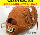 WILSON DUAL 硬式用 Wilson Staff デュアル 内野手用 DK型 サイズ7【湯もみ&送料無料】rss