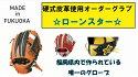 【最安値宣言】LoneStar軟式グローブオーダーシステム刺繍一箇所(一色)
