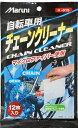 [MARUNI]「自転車用チェーンクリ-ナ-」K-615(12枚/袋)*定形外郵便