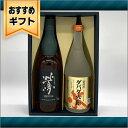 【秋のおすすめギフトセット】ダバダ火振 720ml&ウイスキ