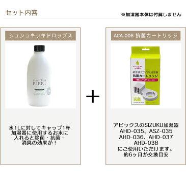 ★ シュシュキッキ ドロップス 300mL & 加湿器 SHIZUKU (1.5L用) 抗菌カートリッジ