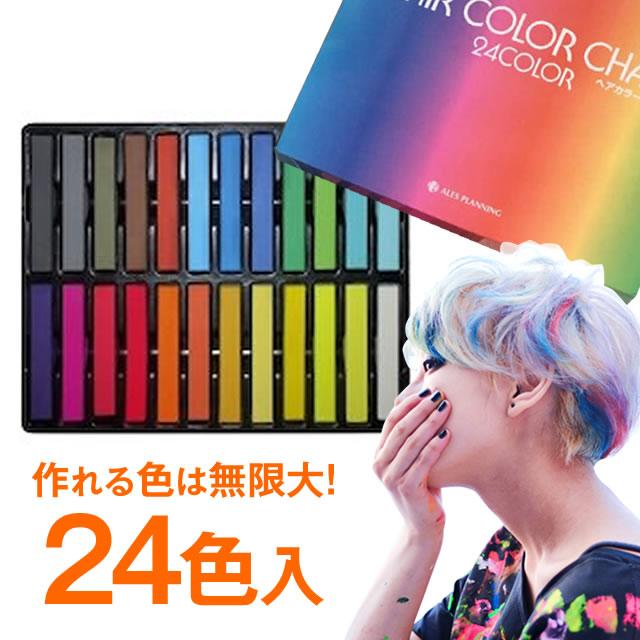 アレス『カラーチョーク24色(GO-HCC24)』