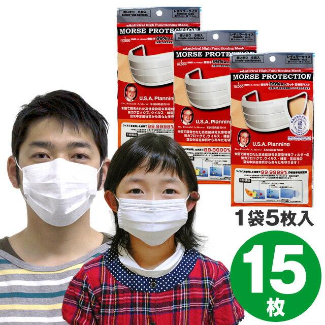◆最大500円引クーポンあり3/14 8:59迄◆ 日本製 高機能マスク モースプロテクション 15枚(5枚入×3袋)☆{ N95規格より高機能N99規格フィルタ採用 口罩 ...