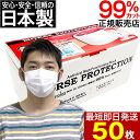 N99規格フィルタ採用箱入りウイルス対策マスク ★ 日本製 N95規格より高機能N99規格フィルタ採用 大人用 ウイルス飛沫 PM2.5 花粉 感染症 モースマスク 対策 ★