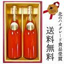 【ジュース/ギフト/100%/送料無料】ストレートトマトジュース 【余市SUNSET】710ml12本セット...