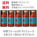 北海道余市のトマトジュース