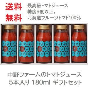 トマトジュース ギフト 余市SUNSET(180ml 5本セット) 最高級ジュース 北海道 【敬老の日】【お返し】【送料...