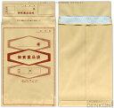 特殊封筒 貴重品袋(大) クラフト封筒(茶色) 表印刷あり 500枚