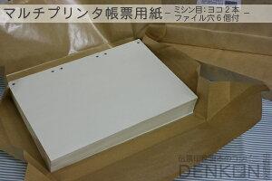 マルチプリンタ帳票用紙2500枚3分割(マイクロミシン目ヨコ2本、ファイル穴6個付)A4サイズ
