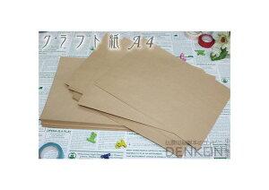 クラフト紙 A4 100枚 denkon【未晒両更】【送料無料】雑貨のラッピングに最適
