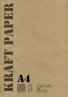 クラフト紙A4100枚denkon【未晒両更】【送料無料】雑貨のラッピングに最適