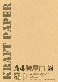 クラフト紙A4最厚50枚【未晒両更】【送料無料】