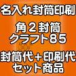 角2クラフト85★名入れ封筒印刷 500枚