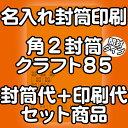角2クラフト85開封タイプ★名入れ封筒印刷 5000枚