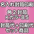 角2Kカラー85★名入れ封筒印刷 1000枚