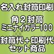角2ミエナイカラー100★名入れ封筒印刷 500枚