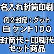 角2白ケント100・口糊付(グット)★名入れ封筒印刷 500枚