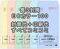 長3ECカラー100名入れ封筒印刷4000枚