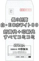 長3白【ECホワイト80】名入れ封筒印刷2000枚