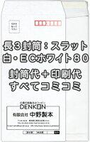 長3白【ECホワイト80】口糊付(スラット)★名入れ封筒印刷4000枚