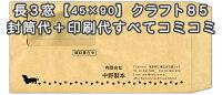長3窓【45×90mm】ハイルック・クラフト85★名入れ封筒印刷3000枚