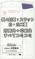 長4白【白二重】口糊付(スラット)★名入れ封筒印刷3000枚