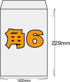角6封筒 Kカラークラフト封筒 85g/m2 【中貼】 【郵便番号の枠なし】 1,000枚