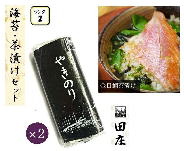 和風惣菜, お茶漬け  220220 2 (1) 2021
