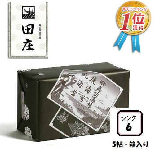 贅沢な海苔茶漬けつき 田庄海苔高級ギフト(ランク6・箱入り)板のり10枚×5袋入全型50枚5帖5パック田庄高級焼き海苔焼き海苔