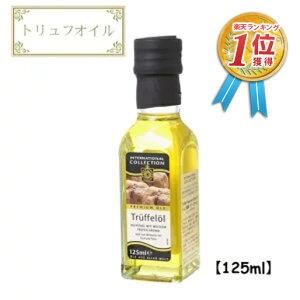 トリュフオイル AAK(オーフス) トリュフ風味 オリーブオイル 125ml(115g)イギリス産 白トリュフ オリーブオイル パスタ 高級食材 調味料 料理 美味しい 送料無料【あす楽】