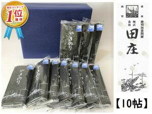 【期間限定ランクギフト】田庄 焼き海苔 ランク1(100枚入・10パック・箱入り) 板のり10枚×10袋入 全型100枚 10帖  焼きのり 海苔 寿司 手巻き寿司 手巻きおにぎり プレゼント 老舗 贈答 母の