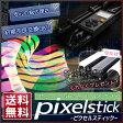 【あす楽】pixelstick ピクセルスティック 進化した光絵 ライトペインティング コスプレ 撮影 写真 ペンライト