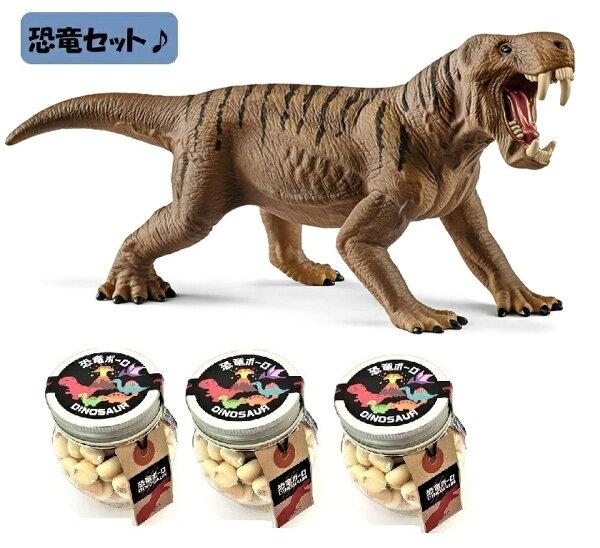 でしか買えません シュライヒ(Schleich)恐竜ディノゴルゴンフィギュア15002&恐竜ボーロ50g3個(2種・4点セット