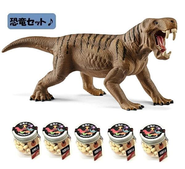 でしか買えません シュライヒ(Schleich)恐竜ディノゴルゴンフィギュア15002&恐竜ボーロ50g5個(2種・6点セット