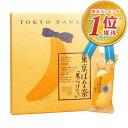 東京ばな奈(東京ばなな)東京バナナ 8個 お土産袋つき 東京 東京駅 限定 手土産 ギフト プレゼント