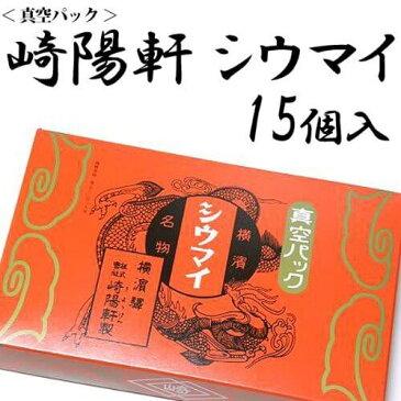 【1-2日発送】 横浜名物 シウマイの崎陽軒 真空パック シュウマイ 15個入 手土産 シューマイ