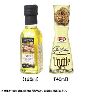 トリュフオイル AAK(オーフス) トリュフ風味 オリーブオイル 125ml & トルーチ(TURCI) イタリアンウェイ白トリュフ 40ml (2種セット) イギリス イタリア 白トリュフ オリーブオイル トリュフオイル パスタ 高級食材 調味料 料理 美味しい 送料無料