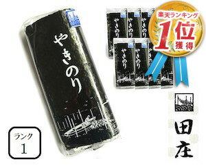 贅沢な海苔茶漬けつき 田庄海苔ランク1(10枚入・10パック)全型100枚10帖10パックバラ高級焼き海苔田庄やきのり焼きのり