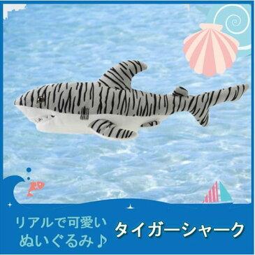 TST ぬいぐるみ 101 タイガーシャーク ぬいぐるみ 【海の生物】 サメ 鮫 動物 自然 ヌイグルミ おもちゃ クリスマス フィギュア