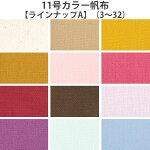 【ラインナップA】(3〜32)11号カラー帆布【綿100%/無地】【生地・布】123767100