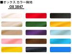 カラーオックス無地綿100%・中厚・110cm巾【生地・布】