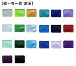 【カラー無地】サテン生地・緑〜青〜紫・黒系【イベント・舞台・ドレス衣装に】